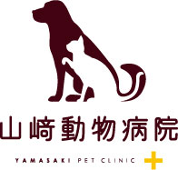 ヤマサキペット yamasaki pet clinic 山﨑動物病院
